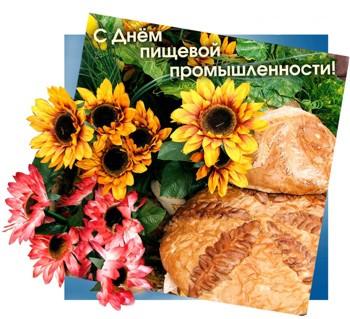 Поздравления в день пищевой промышленности